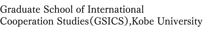 GSICS (Graduate School of International Cooperation Studies)